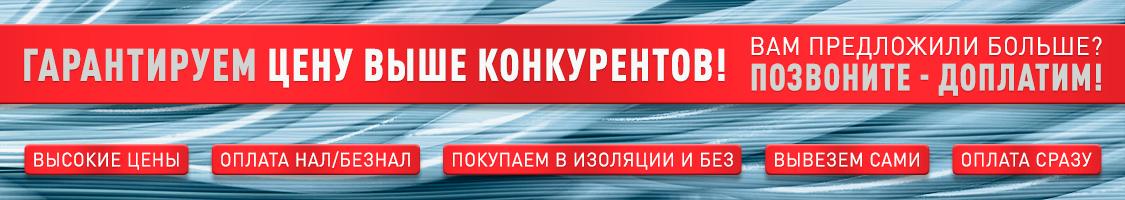 Пункт приема кабелей МосГорКабель в Балашихе